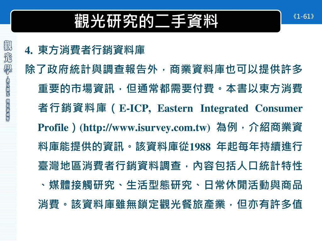 觀光研究的二手資料 東方消費者行銷資料庫.