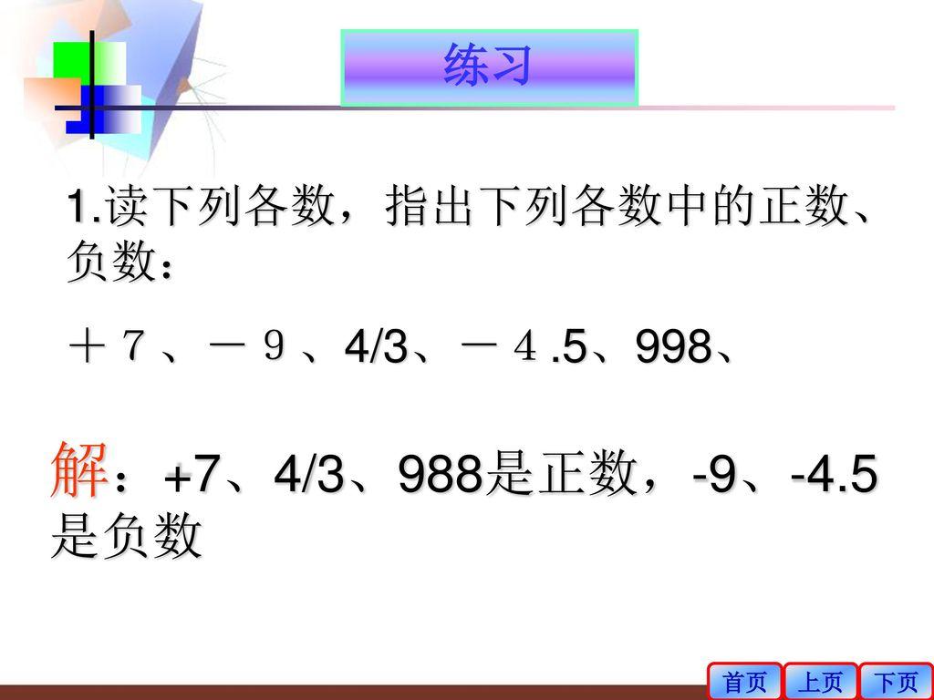 解:+7、4/3、988是正数,-9、-4.5 是负数 练习 1.读下列各数,指出下列各数中的正数、负数: