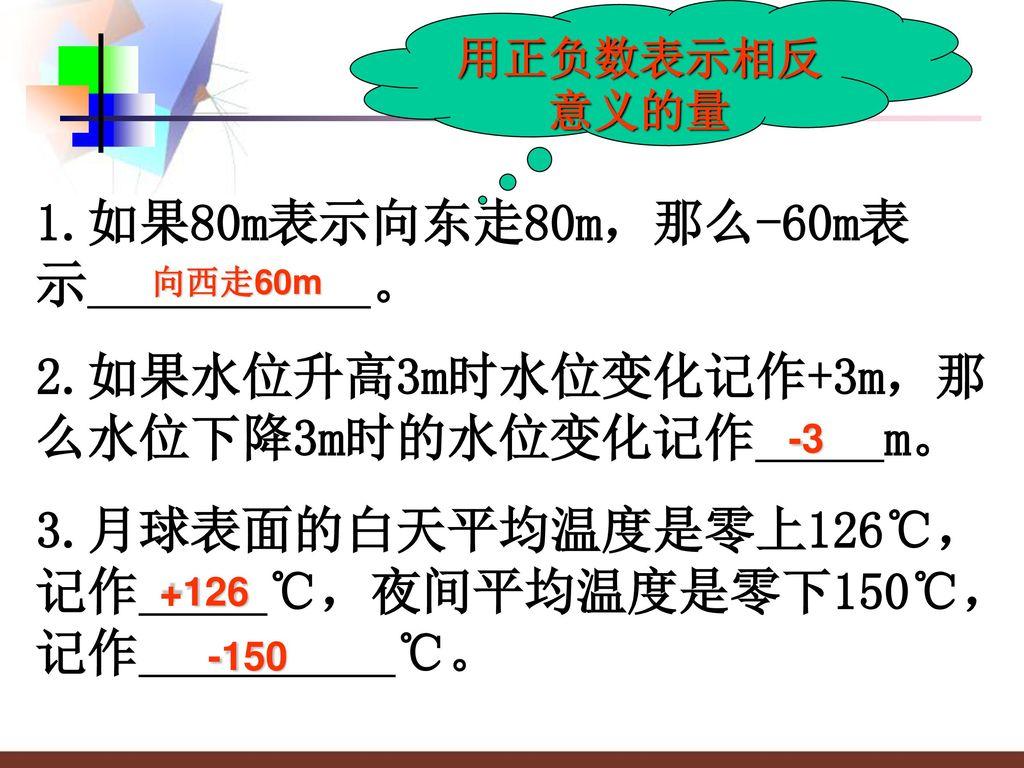 2.如果水位升高3m时水位变化记作+3m,那么水位下降3m时的水位变化记作 m。