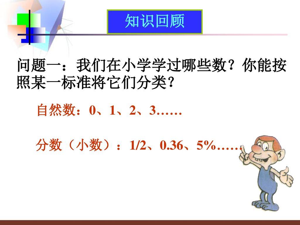 问题一:我们在小学学过哪些数?你能按照某一标准将它们分类?
