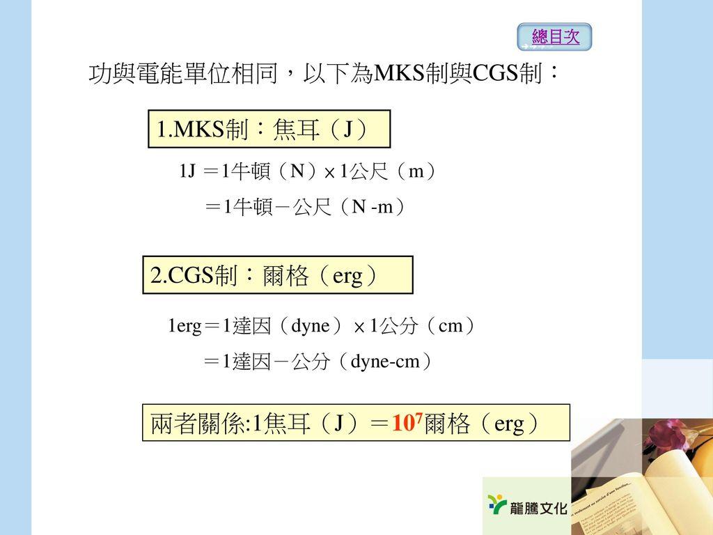 功與電能單位相同,以下為MKS制與CGS制: