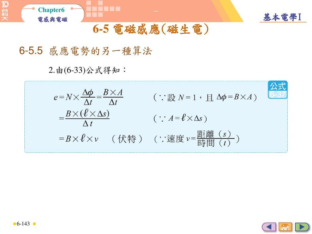 感應電勢的另一種算法 6-5.5 感應電勢的另一種算法 2.由(6-33)公式得知: