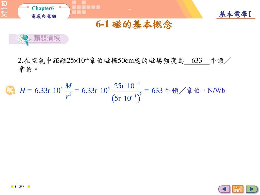 2.在空氣中距離25×10-4韋伯磁極50cm處的磁場強度為 633 牛頓/韋伯。