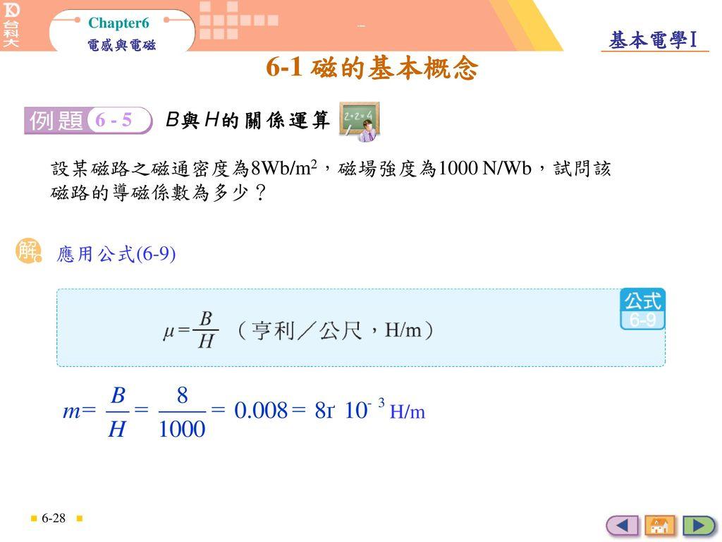 設某磁路之磁通密度為8Wb/m2,磁場強度為1000 N/Wb,試問該磁路的導磁係數為多少?
