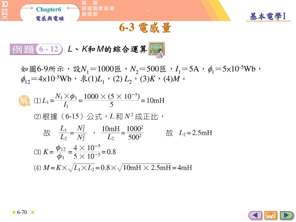 L、K和M的綜合運算 6 - 12. L、K和M的綜合運算.