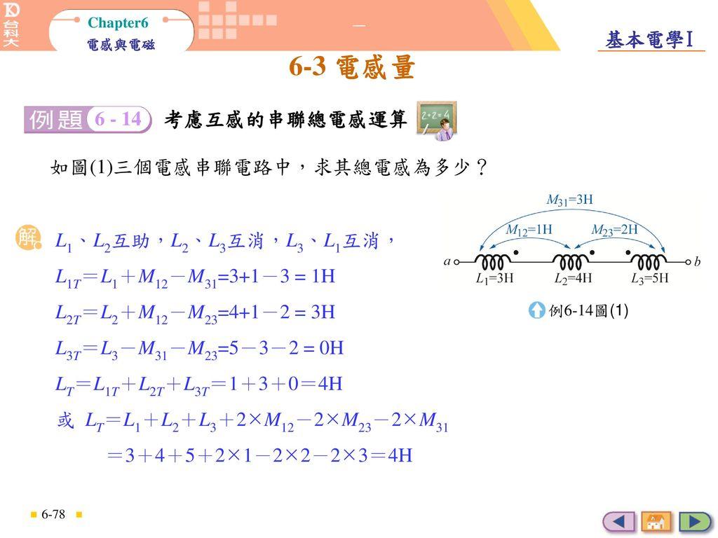 如圖(1)三個電感串聯電路中,求其總電感為多少?