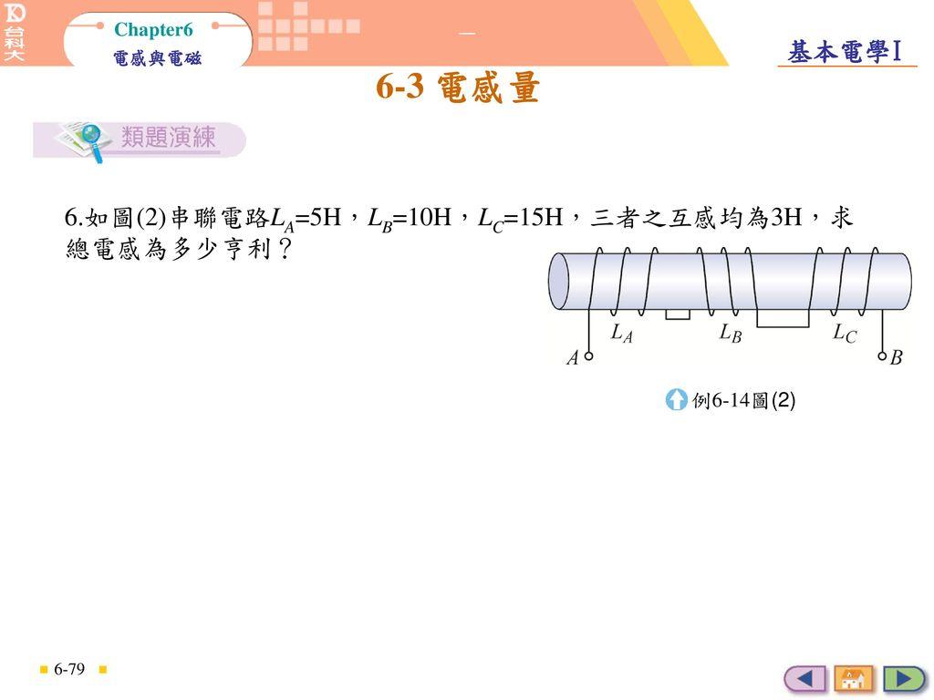 6.如圖(2)串聯電路LA=5H,LB=10H,LC=15H,三者之互感均為3H,求總電感為多少亨利?