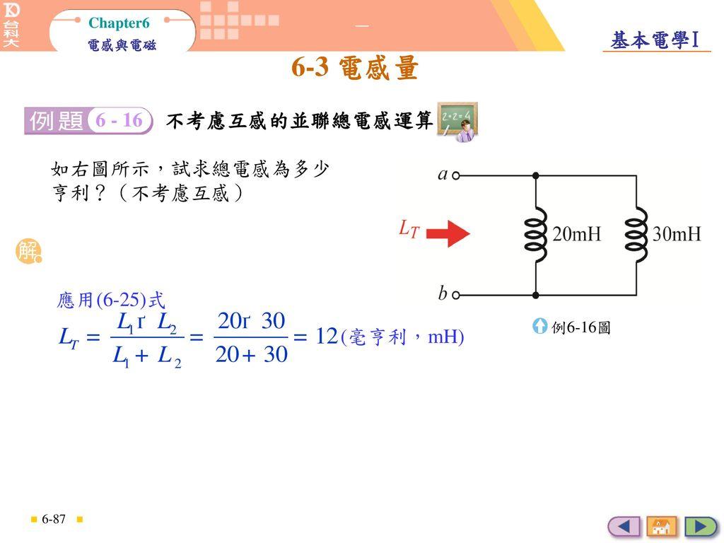 如右圖所示,試求總電感為多少亨利?(不考慮互感)