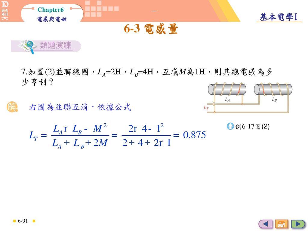 7.如圖(2)並聯線圈,LA=2H,LB=4H,互感M為1H,則其總電感為多少亨利?