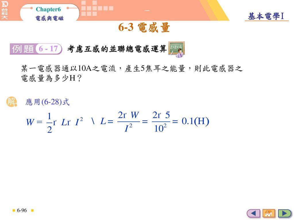 某一電感器通以10A之電流,產生5焦耳之能量,則此電感器之電感量為多少H?