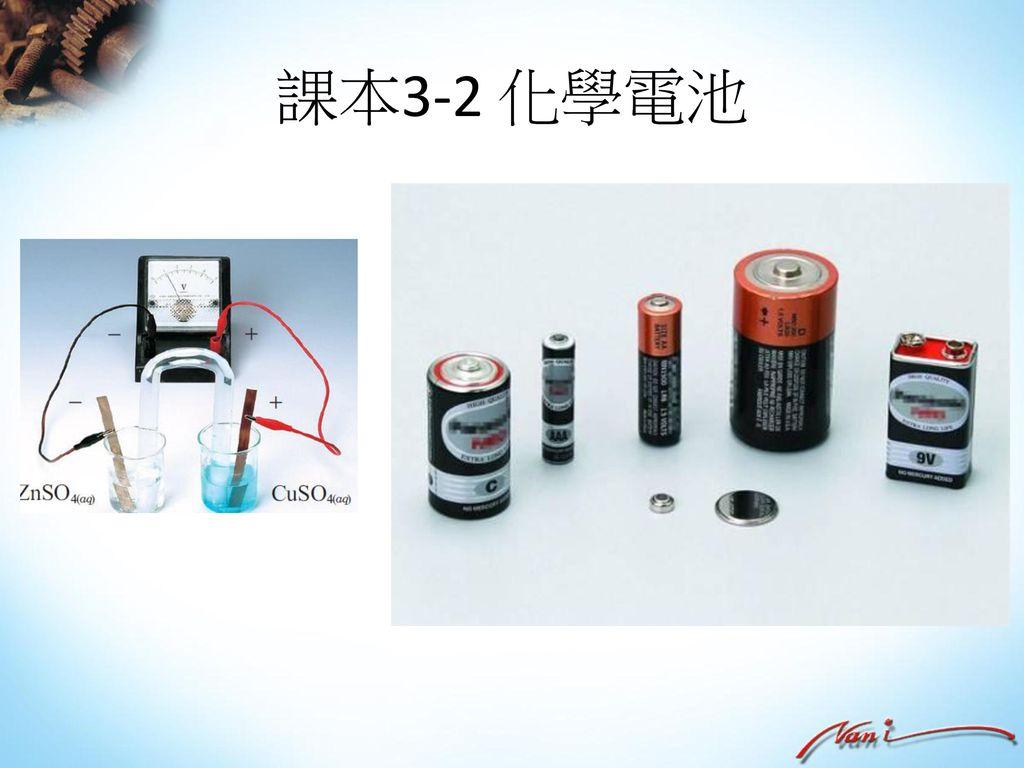 課本3-2 化學電池