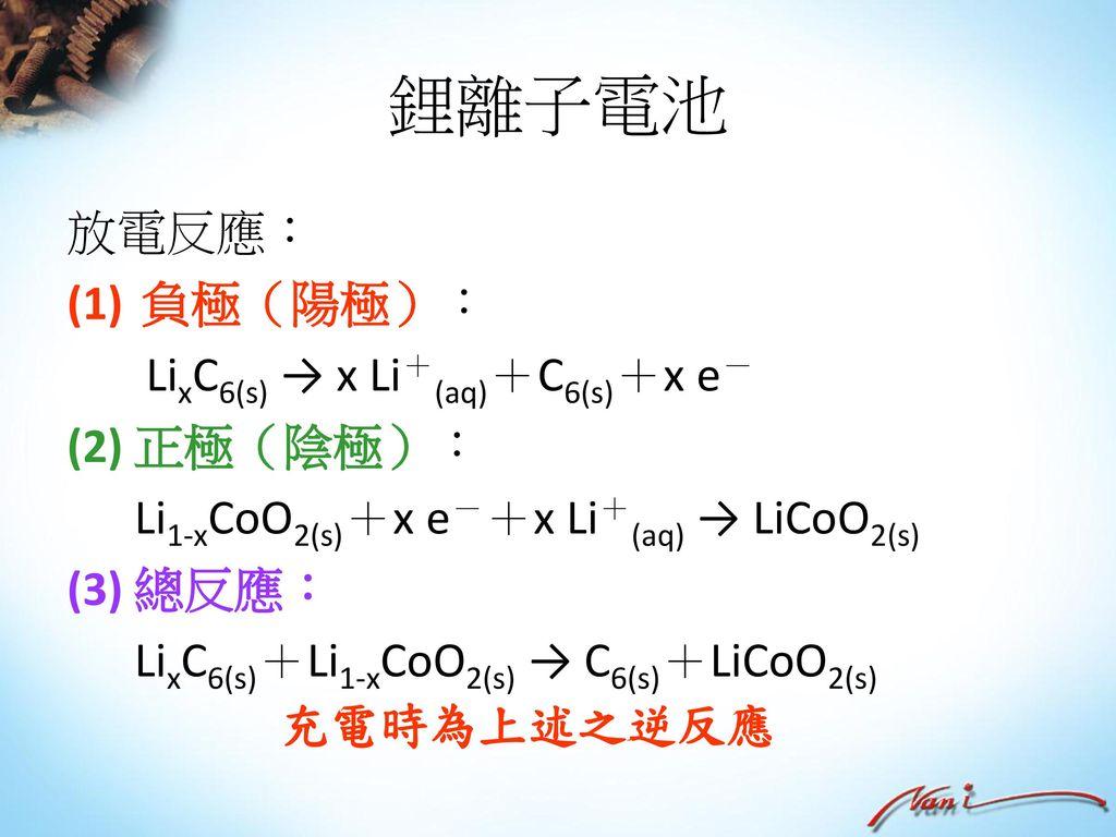 鋰離子電池 放電反應: 負極(陽極): LixC6(s) → x Li+(aq)+C6(s)+x e- (2) 正極(陰極):