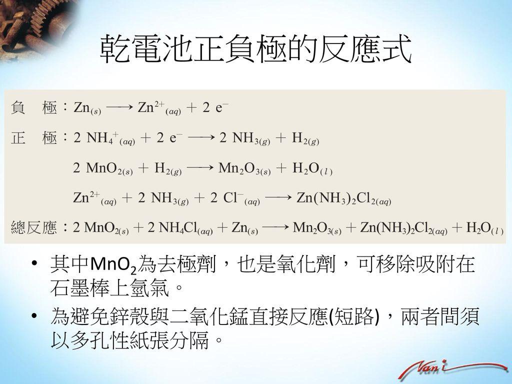 乾電池正負極的反應式 其中MnO2為去極劑,也是氧化劑,可移除吸附在石墨棒上氫氣。