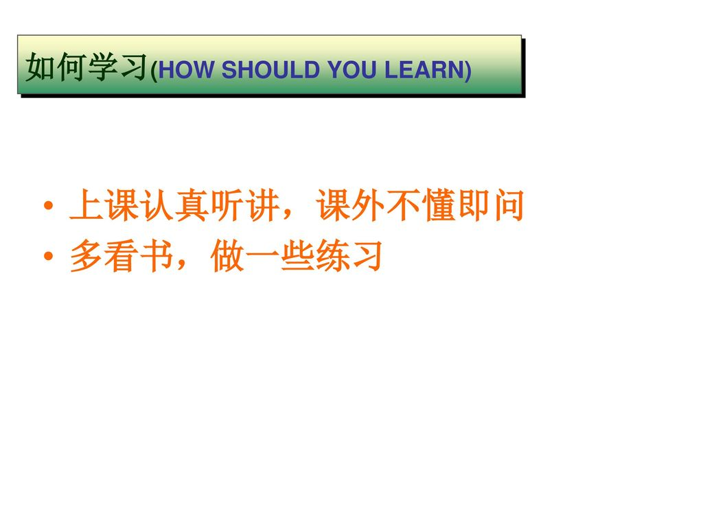 如何学习(HOW SHOULD YOU LEARN)