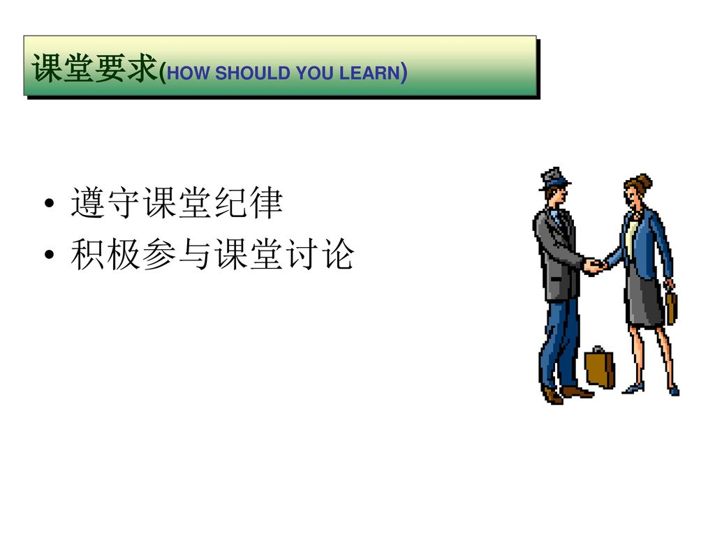 课堂要求(HOW SHOULD YOU LEARN)