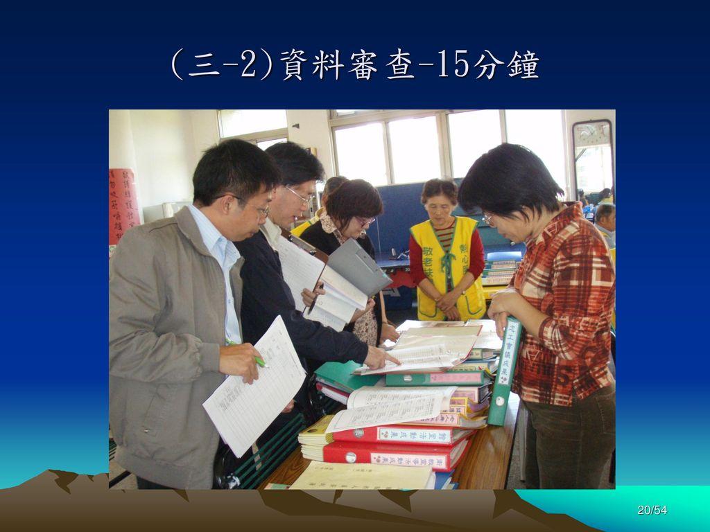 (三-2)資料審查-15分鐘