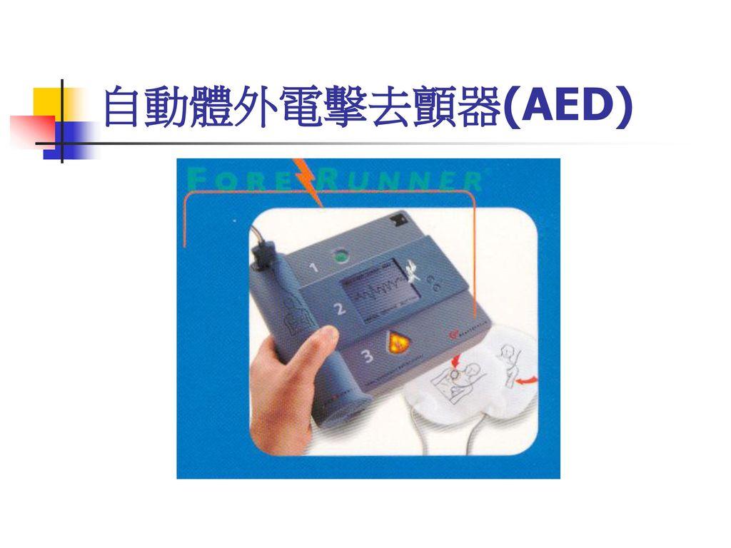 自動體外電擊去顫器(AED)