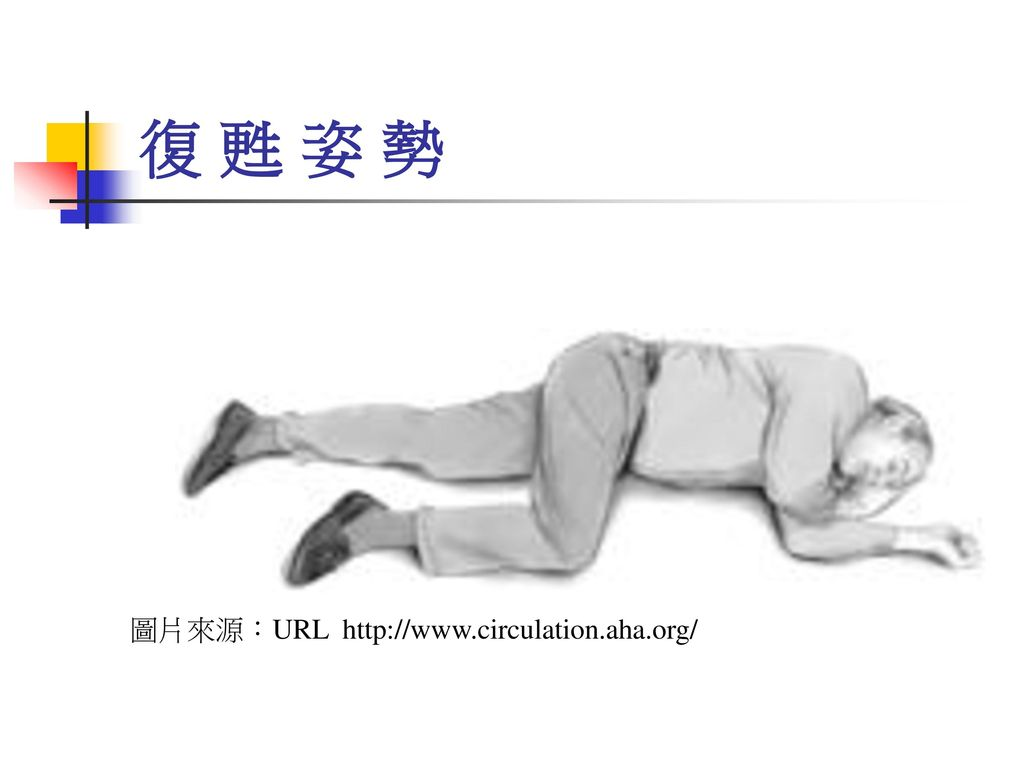復 甦 姿 勢 圖片來源:URL http://www.circulation.aha.org/