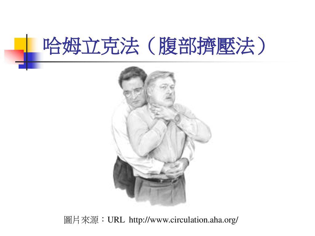哈姆立克法(腹部擠壓法) 圖片來源:URL http://www.circulation.aha.org/