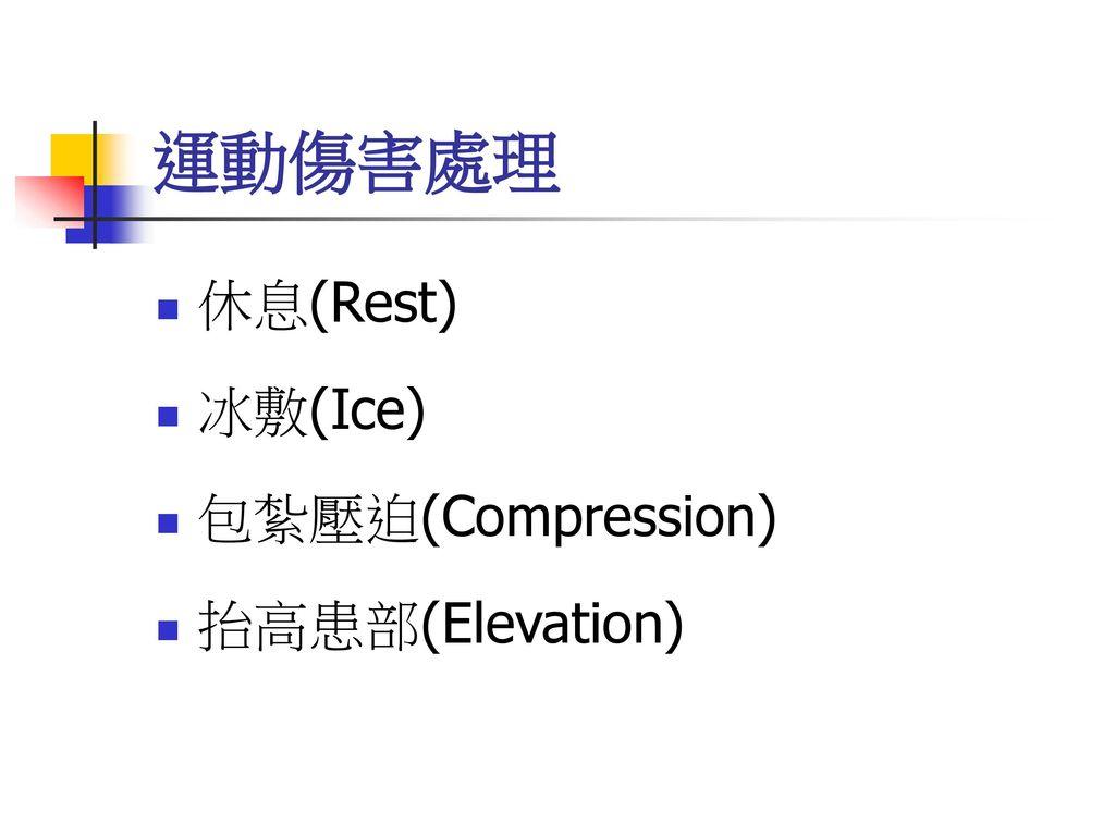 運動傷害處理 休息(Rest) 冰敷(Ice) 包紮壓迫(Compression) 抬高患部(Elevation)