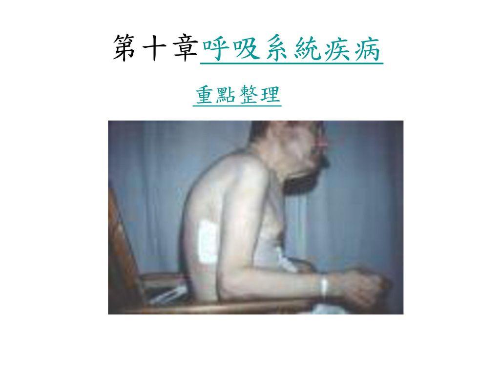 第十章呼吸系統疾病 重點整理
