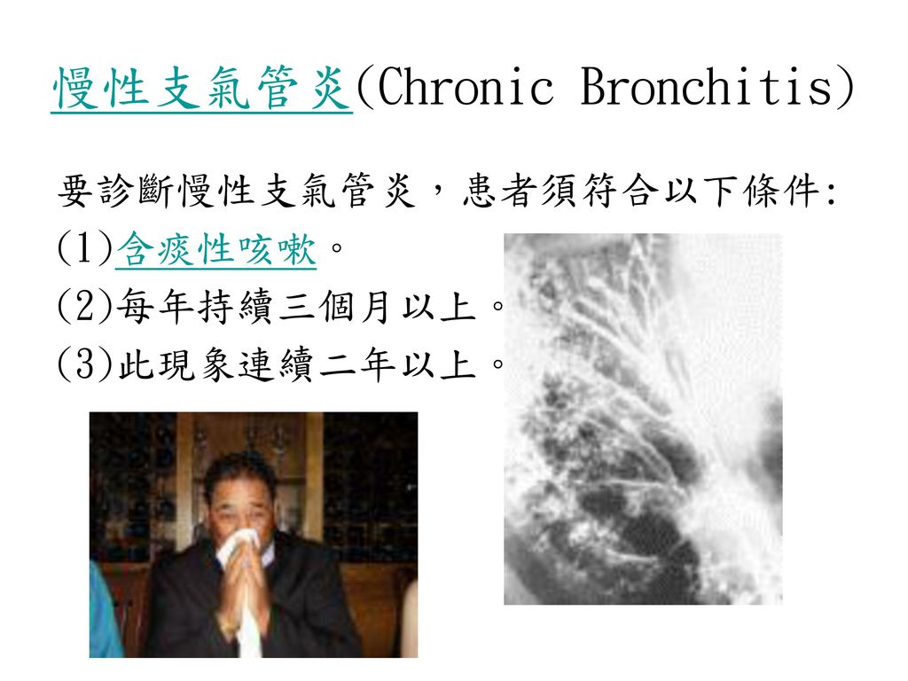 慢性支氣管炎(Chronic Bronchitis)