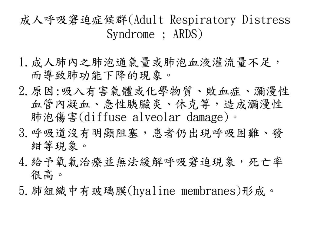 成人呼吸窘迫症候群(Adult Respiratory Distress Syndrome ; ARDS)