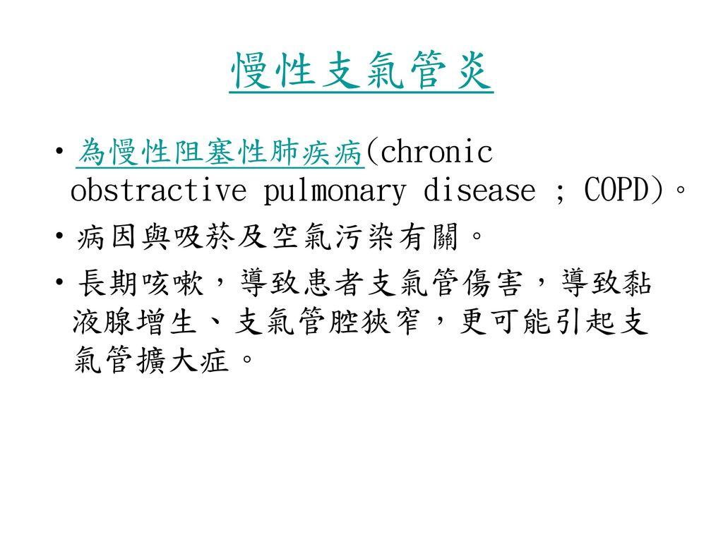 慢性支氣管炎 為慢性阻塞性肺疾病(chronic obstractive pulmonary disease ; COPD)。