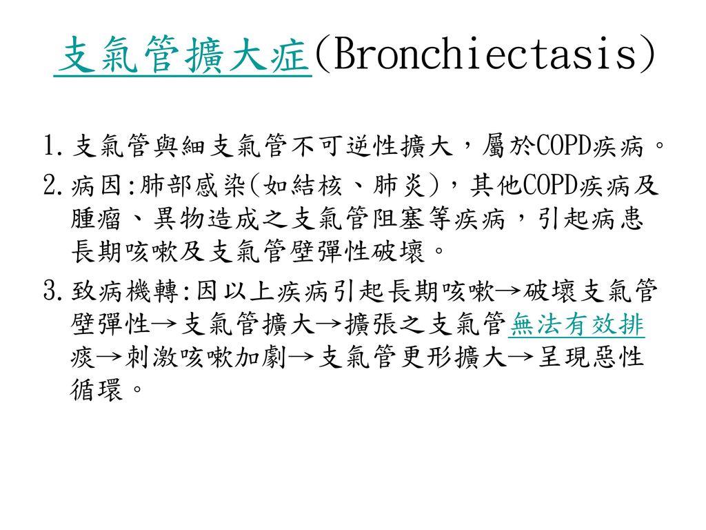 支氣管擴大症(Bronchiectasis)