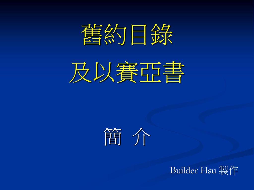 舊約目錄 及以賽亞書 簡 介 Builder Hsu 製作