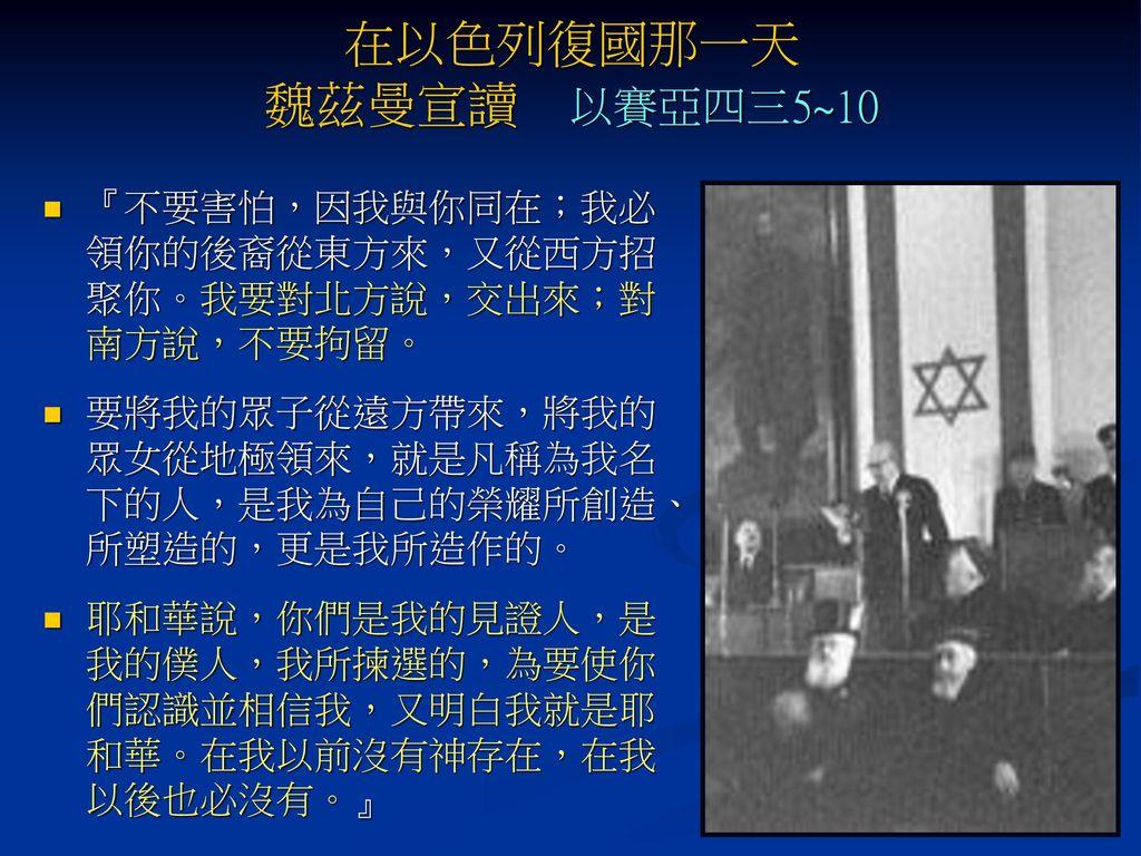 在以色列復國那一天 魏茲曼宣讀 以賽亞四三5~10