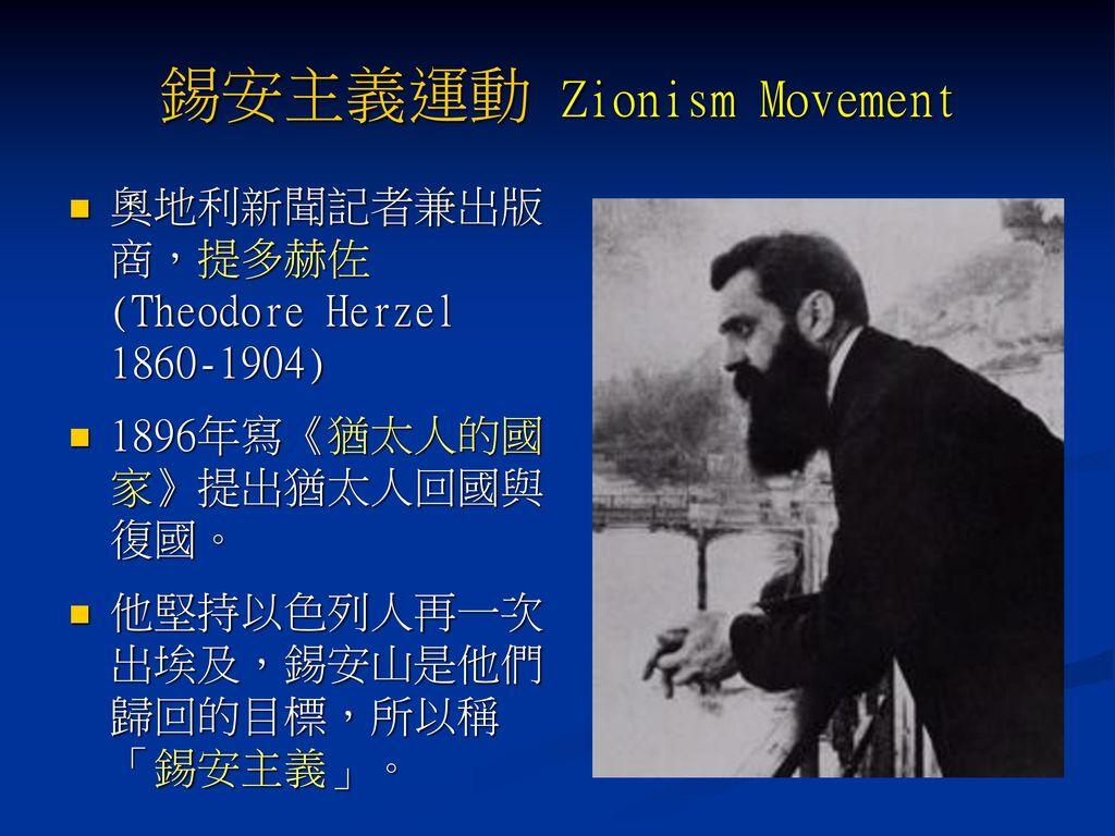 錫安主義運動 Zionism Movement