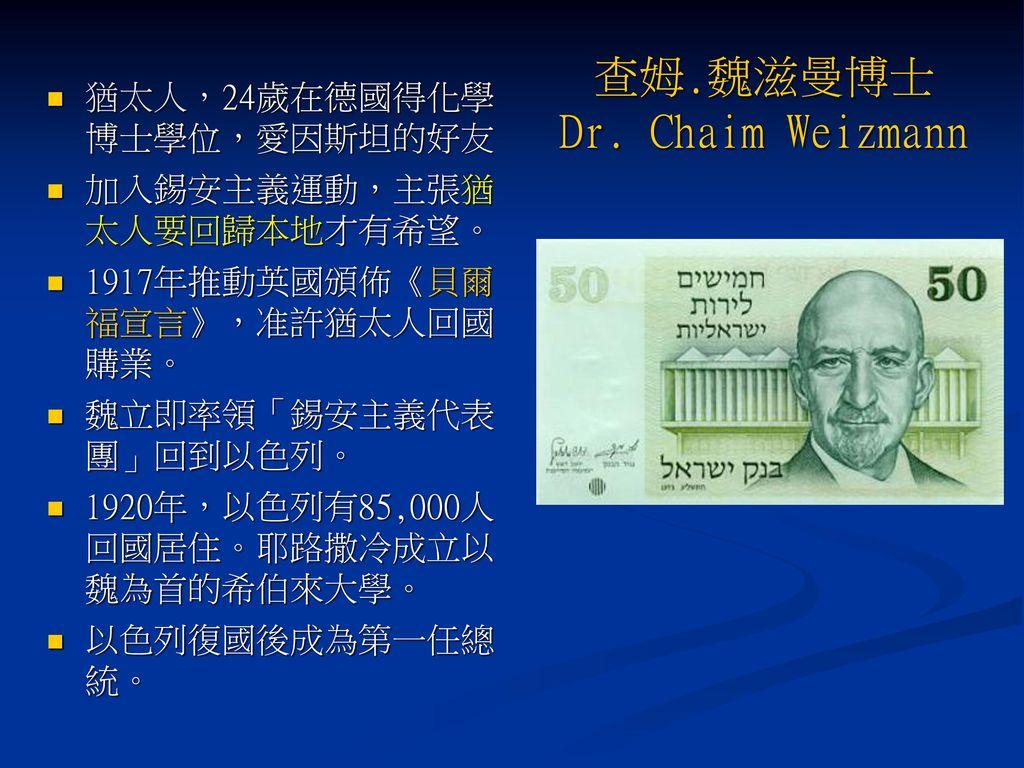 查姆.魏滋曼博士 Dr. Chaim Weizmann