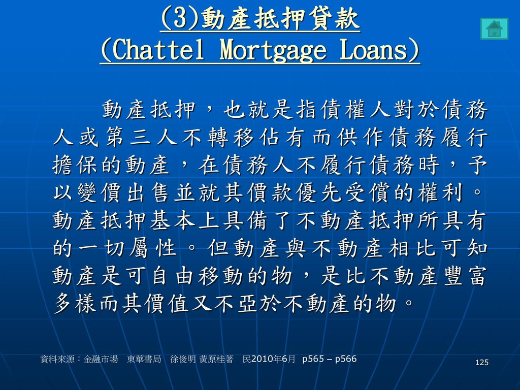 (3)動產抵押貸款 (Chattel Mortgage Loans)