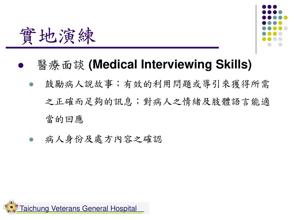 實地演練 醫療面談 (Medical Interviewing Skills)