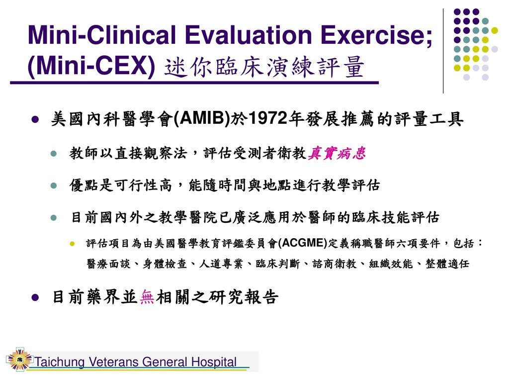Mini-Clinical Evaluation Exercise; (Mini-CEX) 迷你臨床演練評量