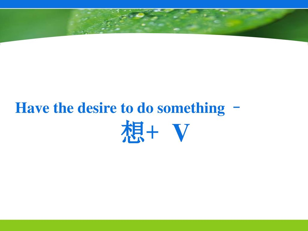Have the desire to do something –