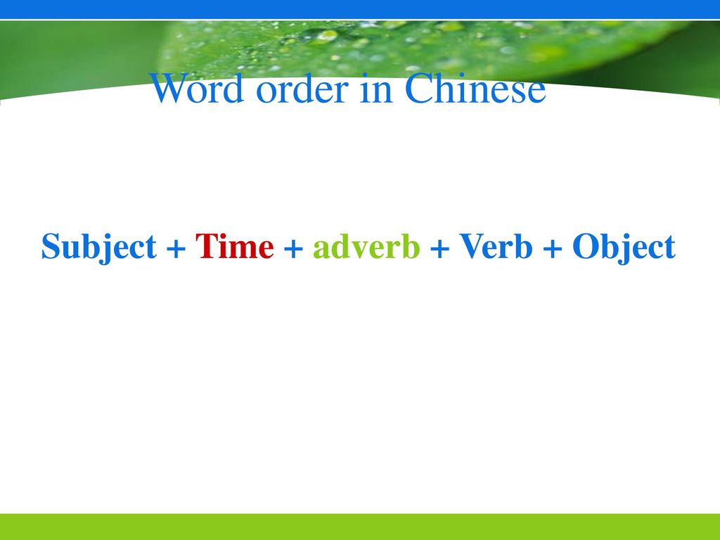 Word order in Chinese Subject + Time + adverb + Verb + Object