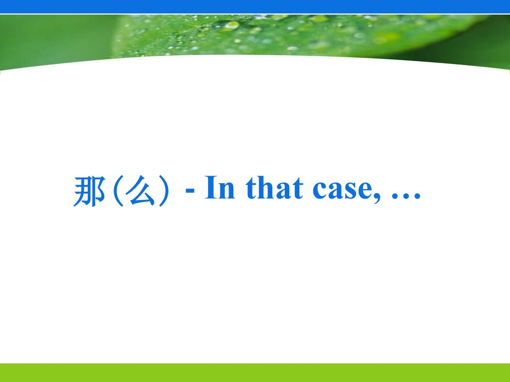 - In that case, … 那(么)