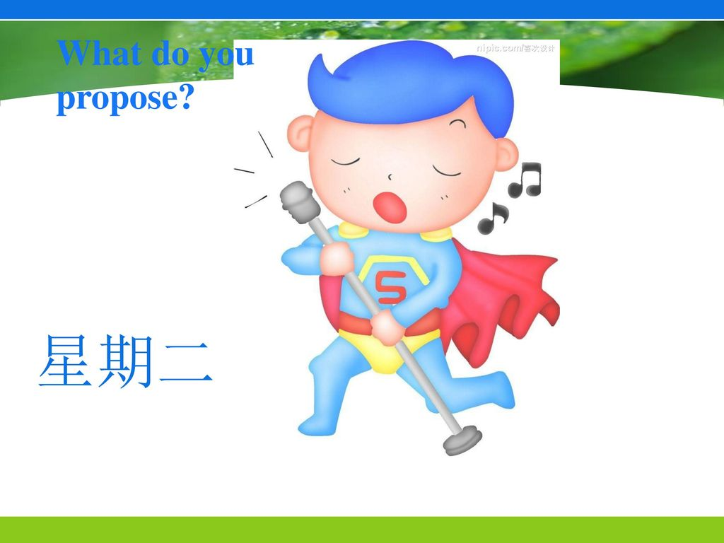 What do you propose 星期二