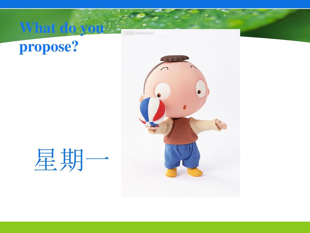 What do you propose 星期一