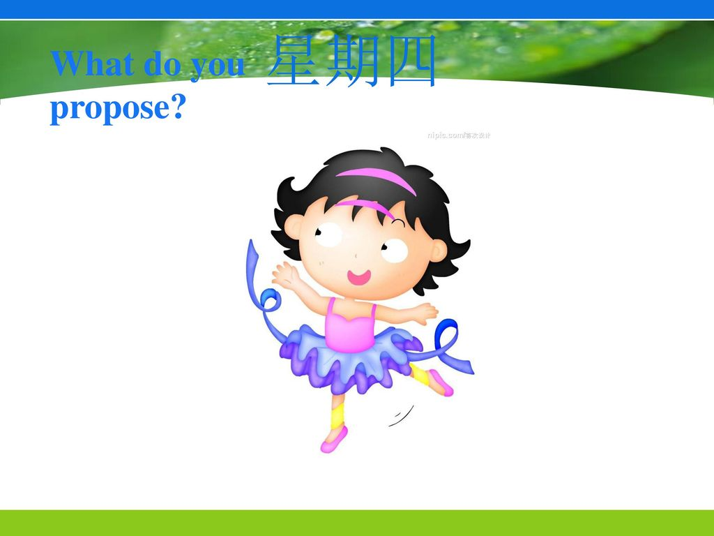星期四 What do you propose