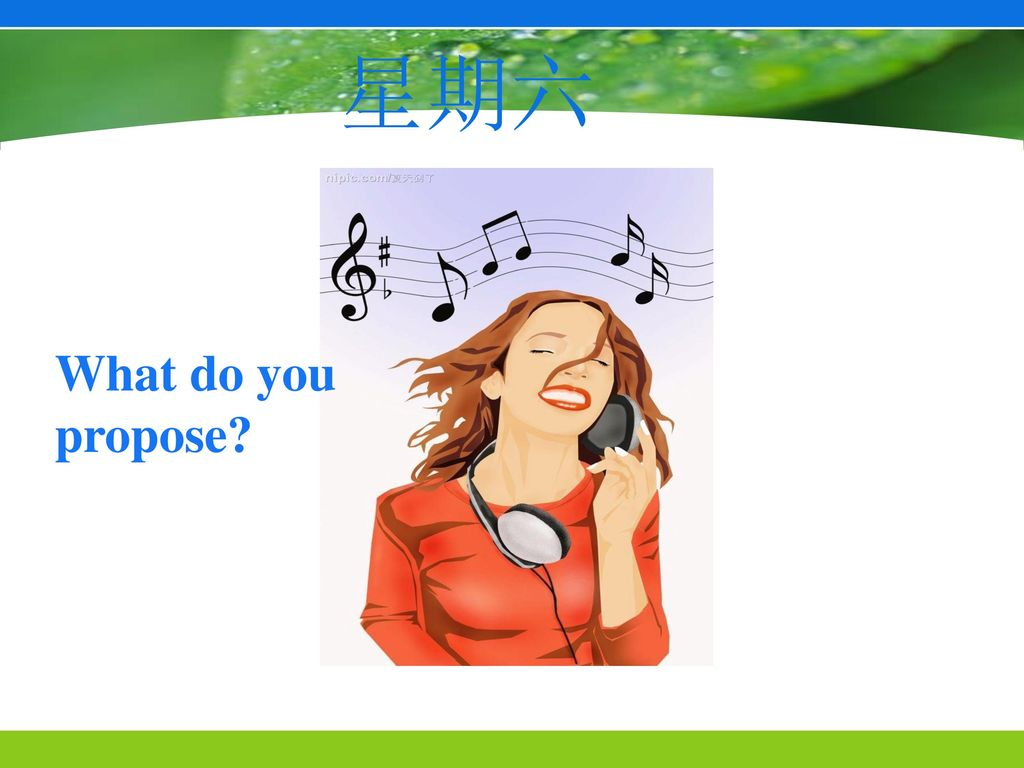 星期六 What do you propose
