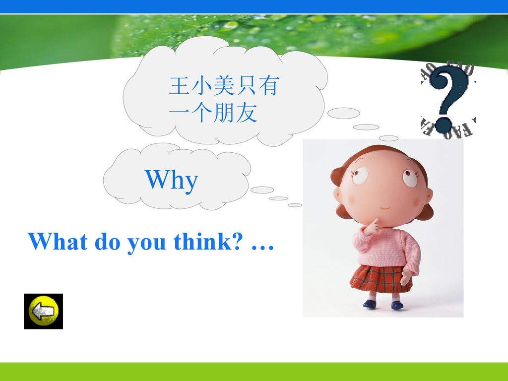 王小美只有一个朋友 Why What do you think …