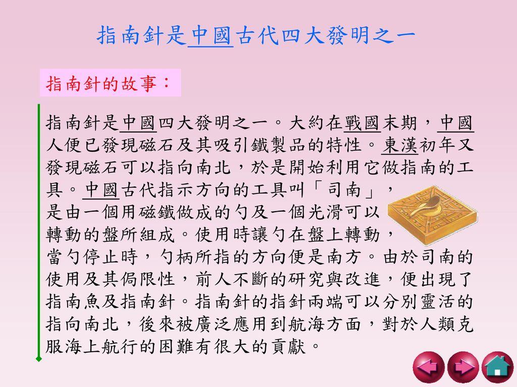 指南針是中國古代四大發明之一 指南針的故事:
