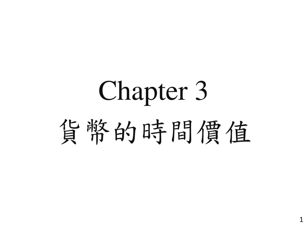 Chapter 3 貨幣的時間價值
