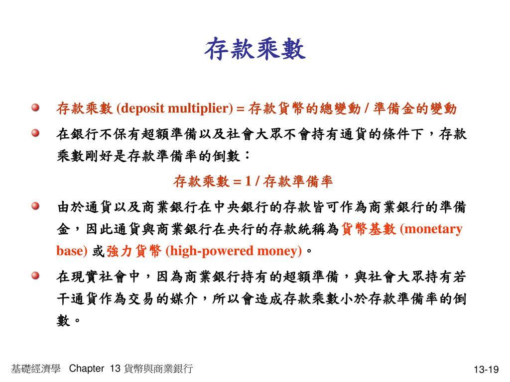 存款乘數 存款乘數 (deposit multiplier) = 存款貨幣的總變動 / 準備金的變動