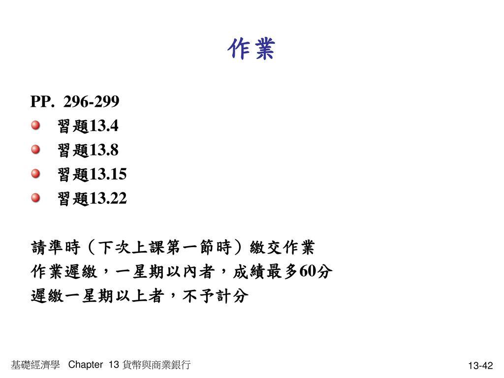 作業 PP. 296-299 習題13.4 習題13.8 習題13.15 習題13.22 請準時(下次上課第一節時)繳交作業