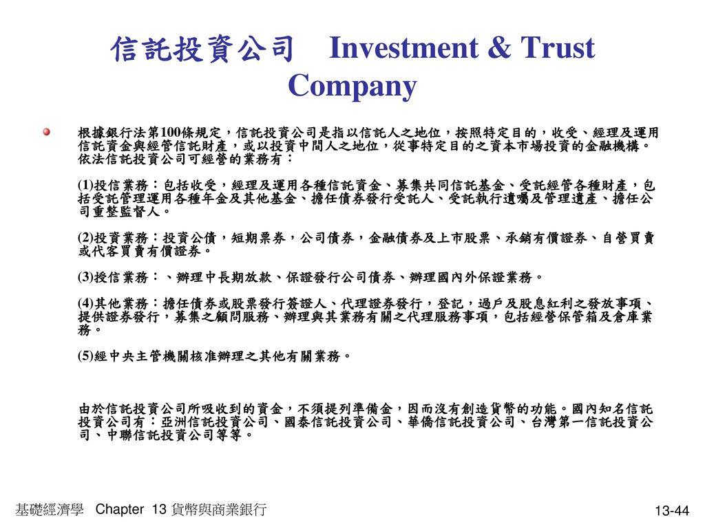 信託投資公司 Investment & Trust Company