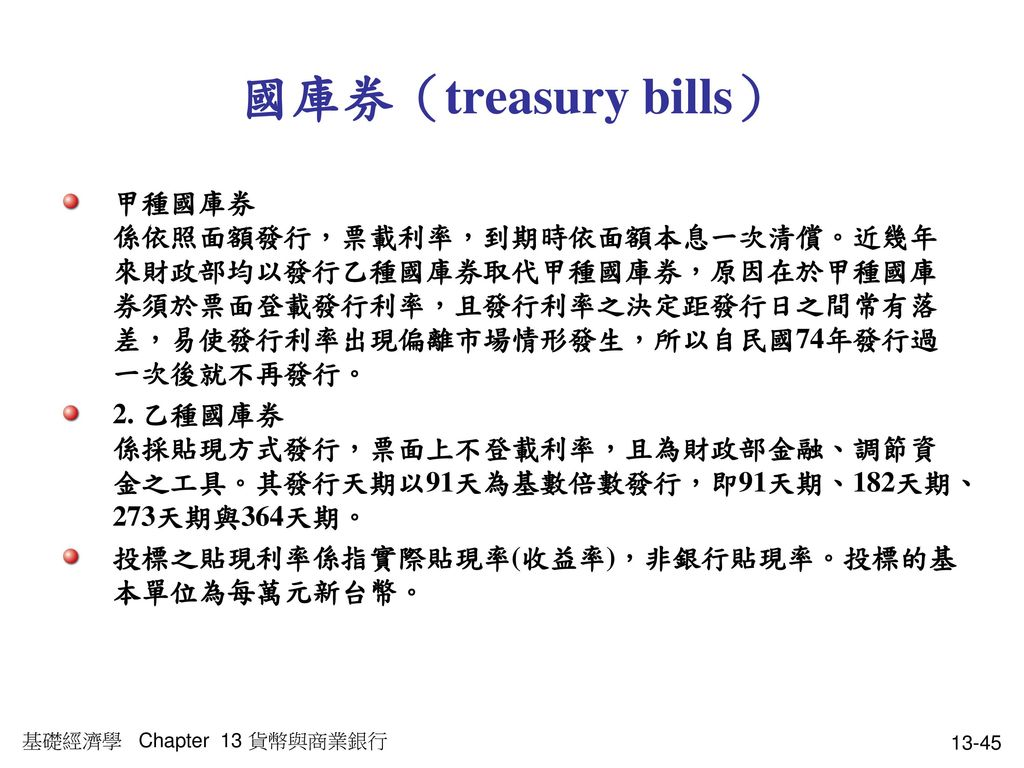 國庫券(treasury bills)